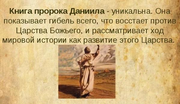 Даниил пророк способность понимать значение видений и снов