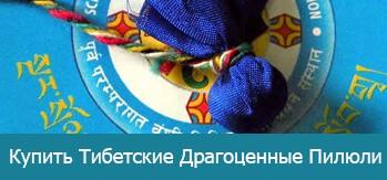 Тибетские драгоценные пилюли Ринчены
