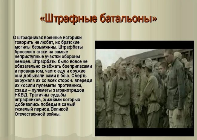 штрафрота и штрафные батальоны