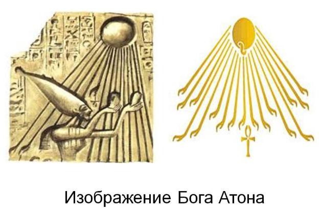 бога Атона