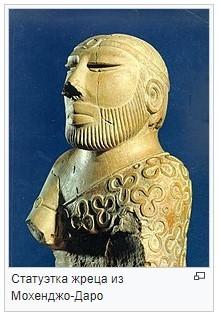 статуя Мохенджо-Даро