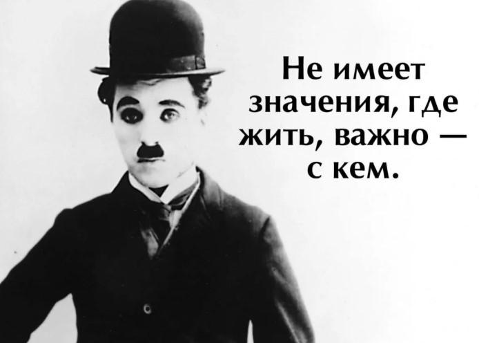 Чарлз Спенсер Чаплин (1889–1977)