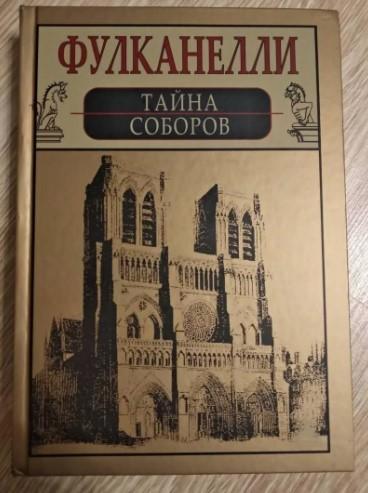 книга о соборах готических