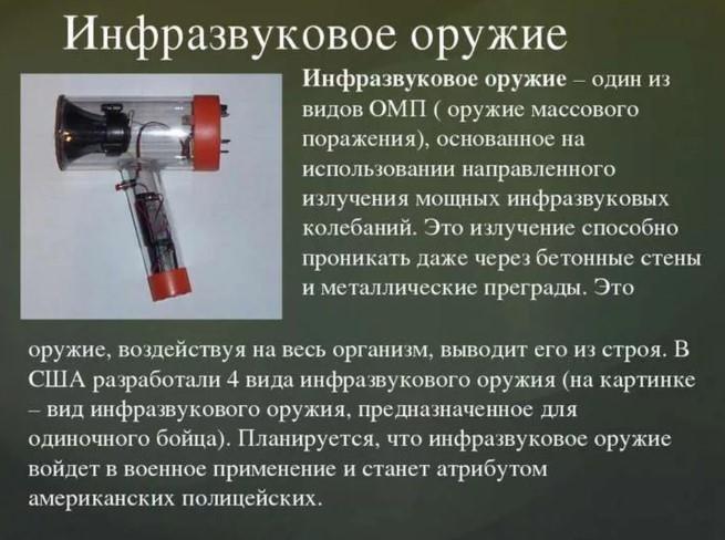 Психотронное Оружие что это?