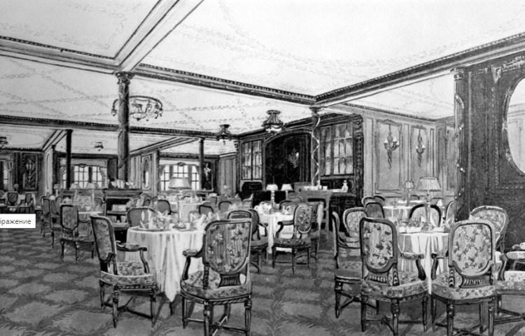 Ресторан Титаника