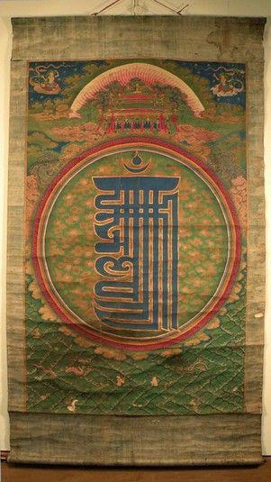 мандала тибета калачакры