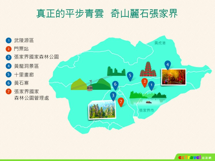 20160923_zhangjiajie_1200x900