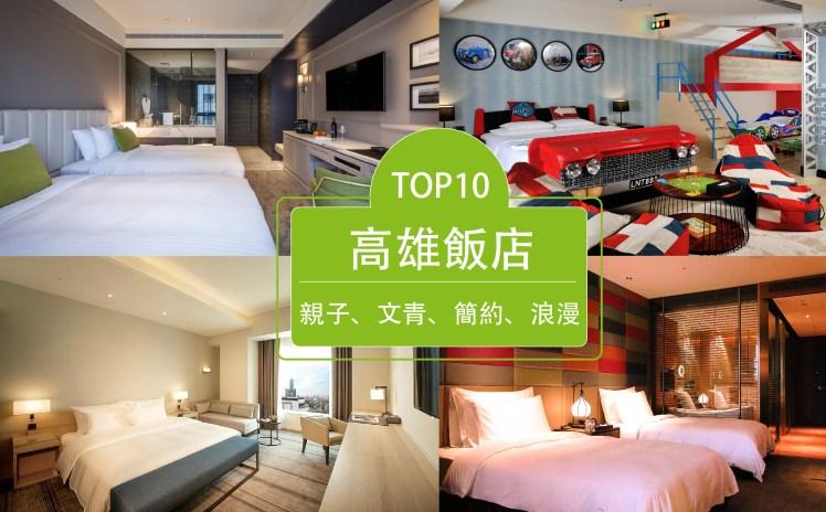 高雄飯店組圖-10