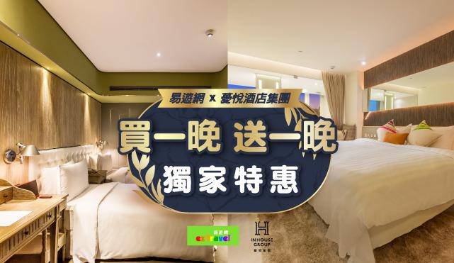 20200327-訂房_薆悅酒店_640x370