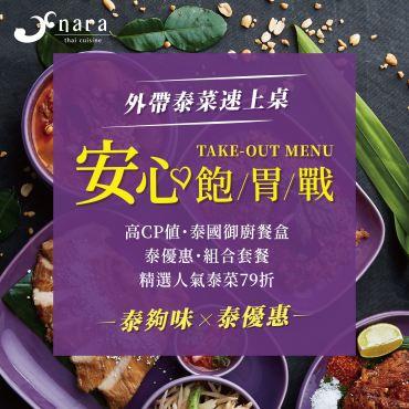 NARA 外賣菜單優惠 (1)