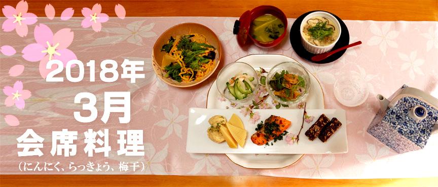 2018年3月の会席料理(にんにく・らっきょう・梅干)