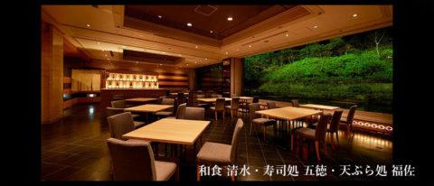 和食 清水 東京プリンスホテル