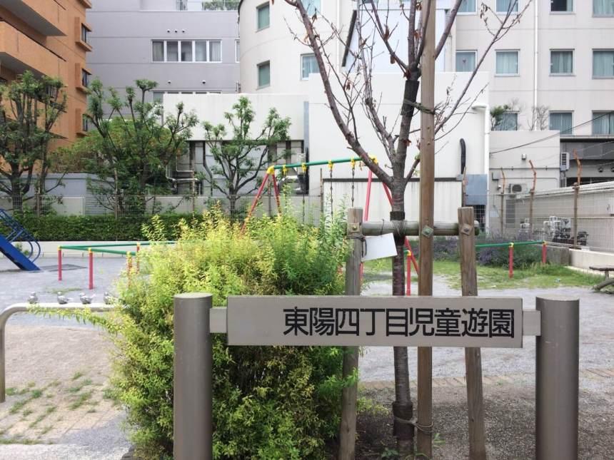 児童遊園の看板