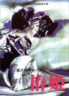 1988年ポスター