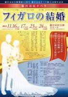 「フィガロの結婚」チラシ表