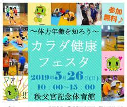 5/26(日)カラダ健康フェスタ ~体力年齢を知ろう~