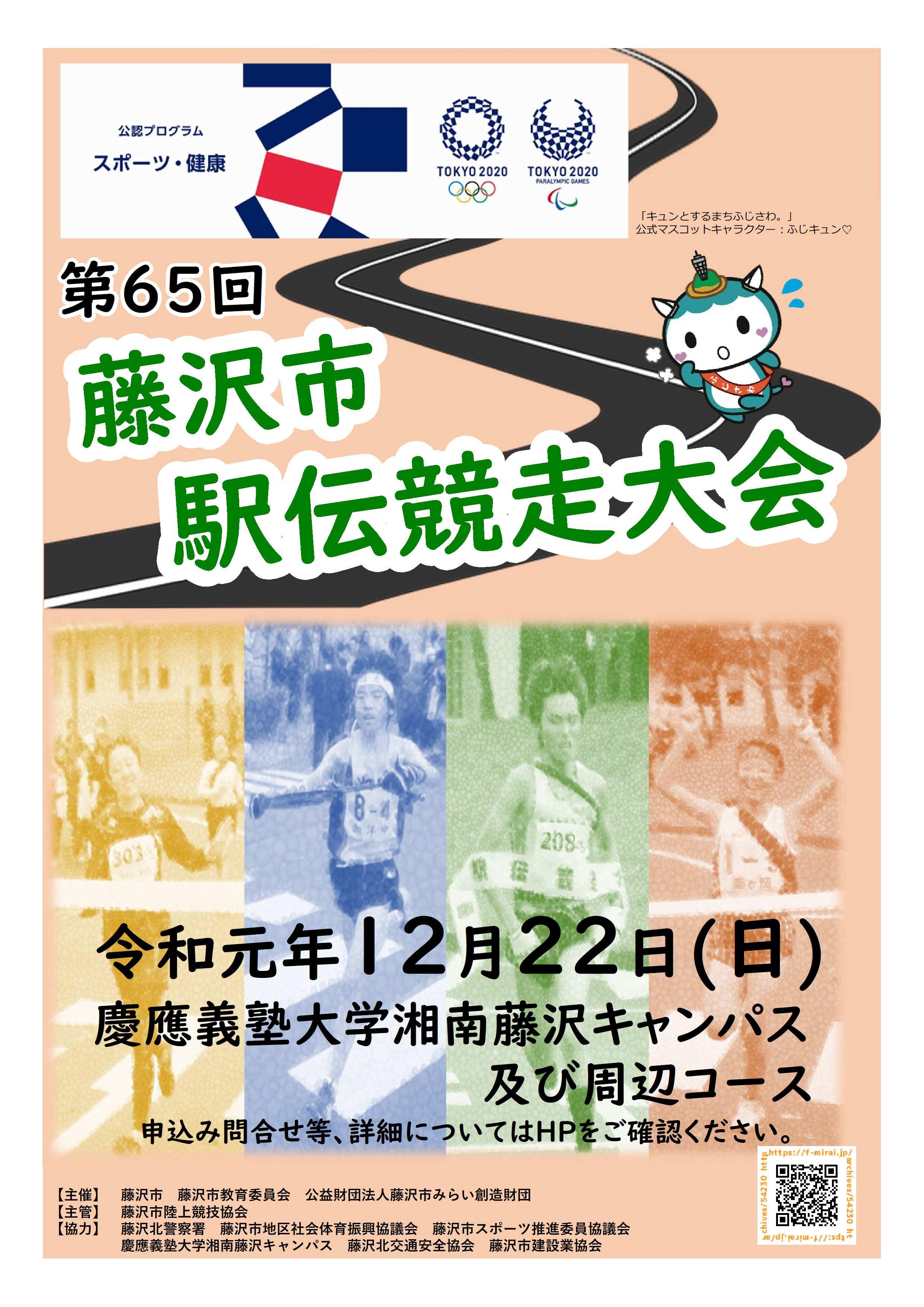 申込開始【11/6~11/22】『 第65回藤沢市駅伝競走大会 』参加チーム募集‼