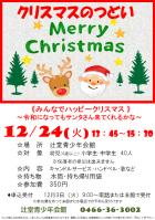クリスマスのつどい チラシ2019