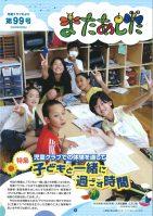 第99号 児童クラブでの活動を通して子どもと一緒に過ごす時間