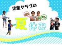 児童クラブの夏休み活動報告(2020年)