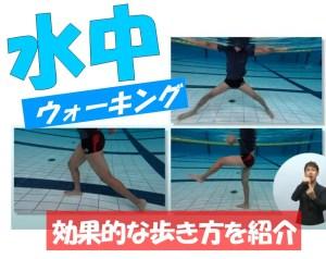 【動画】水中ウォーキング