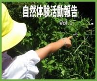2021年度 自然体験活動報告 Vol.1