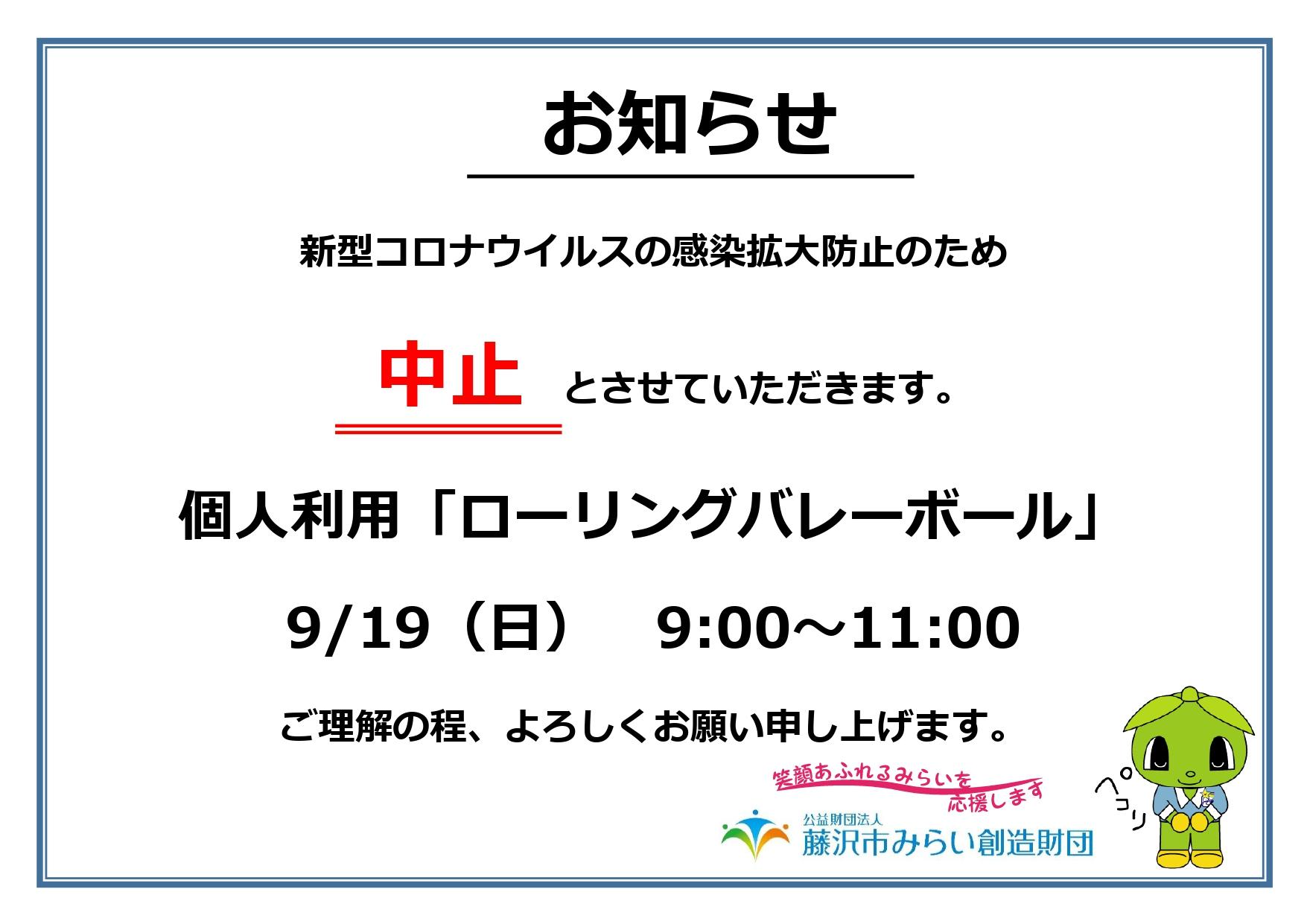 【秩父宮記念体育館】9/19(日)個人利用「ローリングバレーボール」中止のお知らせ