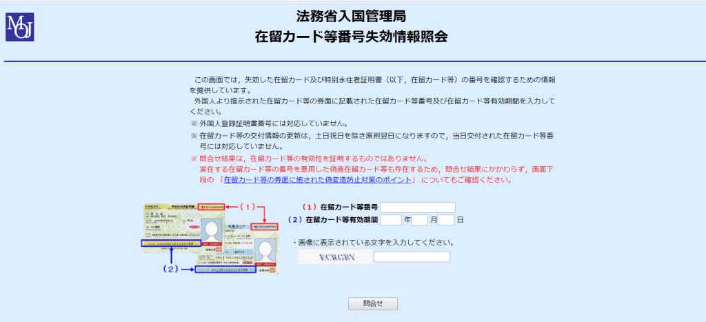 法務省入国管理局 在留カード等番号失効情報照会