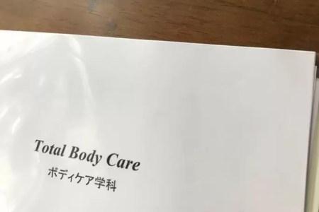 昨日は東京での研修♡