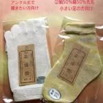 🌈冷えとり靴下のご紹介vol.2