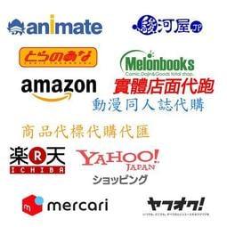 日本代購店面網路代標國際直送-詢價用 虎穴 ANIMATE 安利美特 K-BOOKS MELONBOOK 駿河屋 | 露天拍賣