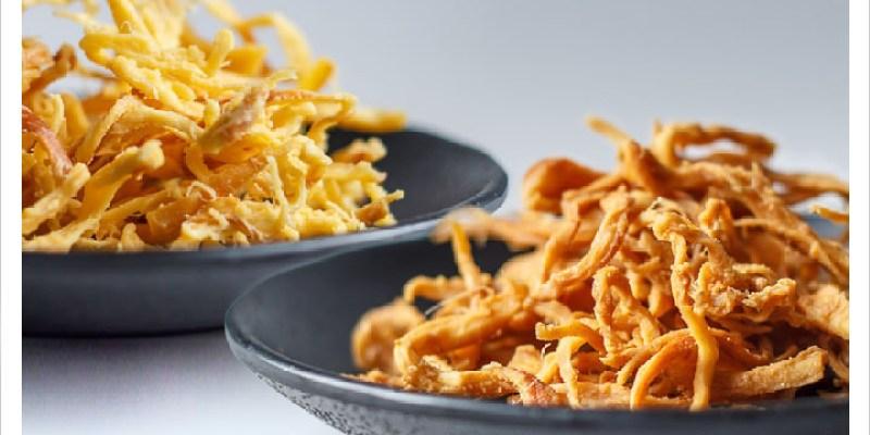 [網購美食] 天然恏食手作坊 | 乳酪絲, 香菇素肉乾〈試吃邀約〉