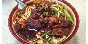 [花蓮吉安] 福星牛肉麵&家常菜