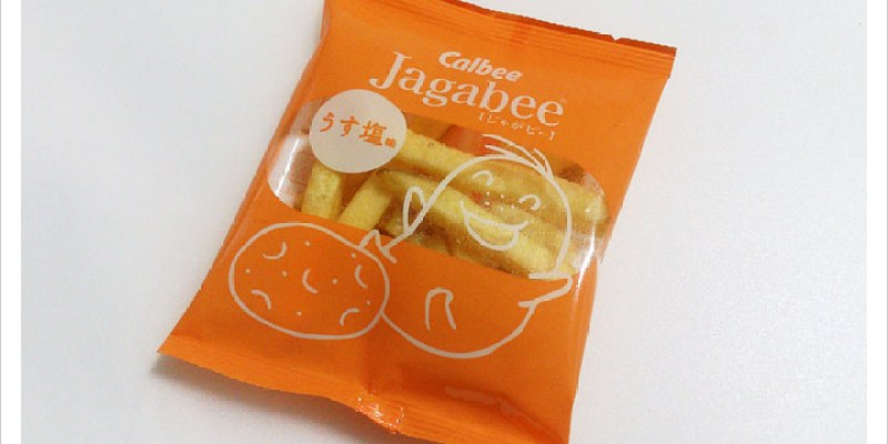[零食推薦] Calbee Jagabee 薯條先生