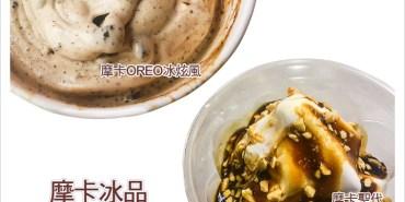 [麥當勞] 摩卡OREO冰炫風 & 摩卡聖代