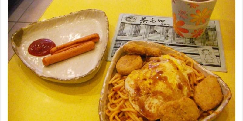 [新北中和] 巷子口早餐吧
