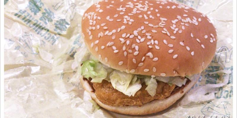 [麥當勞] 麥香雞