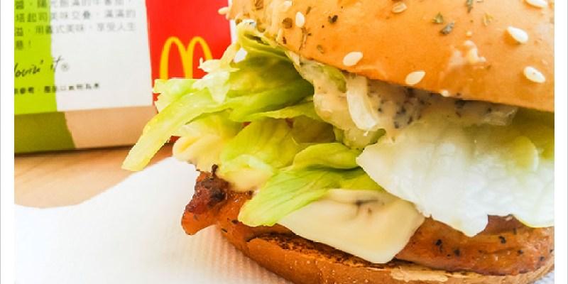 [麥當勞] 義式青醬雞腿堡