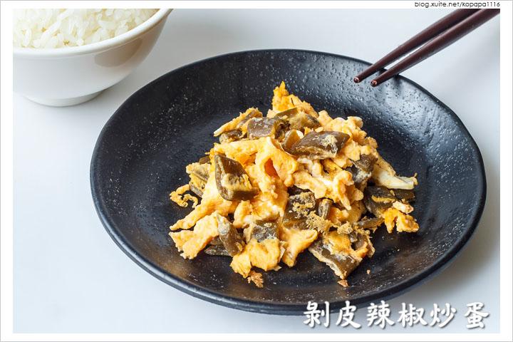 [小薛食譜] 剝皮辣椒炒蛋