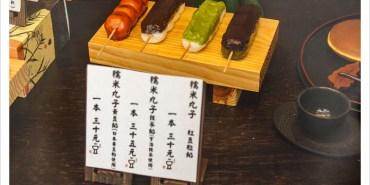 [花蓮市區] 豆 和菓子專門店