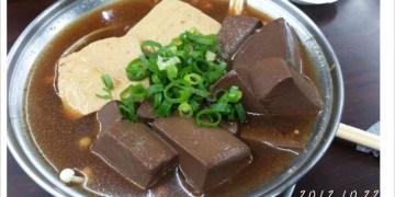 [花蓮市區] 陳紀麻辣鴨血臭豆腐