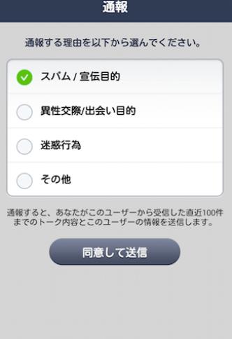 tsuhou2