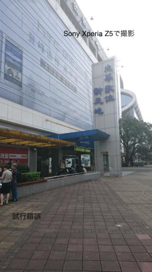 台北 光華商場