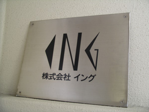 設立当初(私はぎりぎり29歳(笑))、又借りのテナント外壁に設置した看板は今も本社に展示してある
