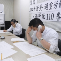 Lawyers answer calls for consultations on work-related compensation claims in Tokyo in May 2020.   KYODO