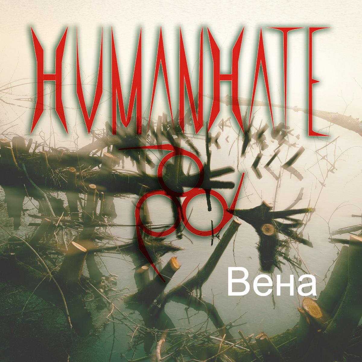 HUMANHATE666 – Вена