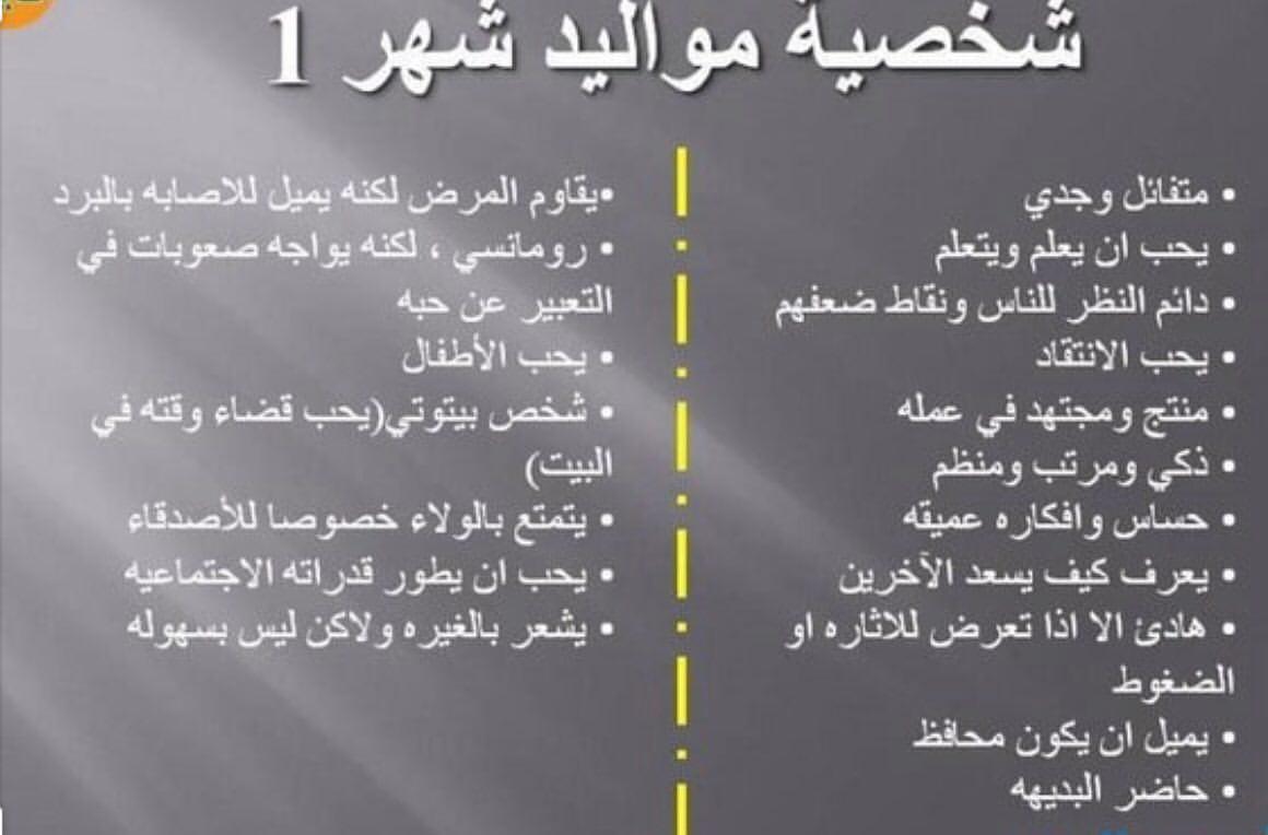 لافتة الإرهاب ليس صفات مواليد شهر 6 للرجال Virelaine Org