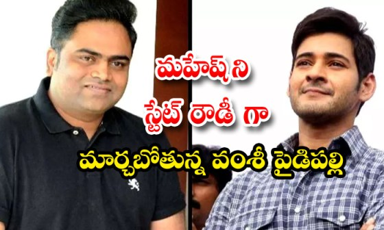 TeluguStop.com - Vamshi Paidipally To Team Up With Mahesh Babu