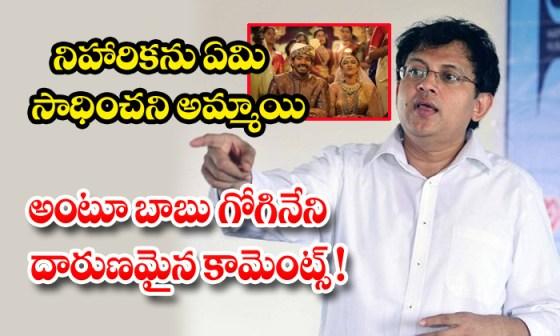 TeluguStop.com - Babu Gogineni Comments On Media Covering Niharika Wedding