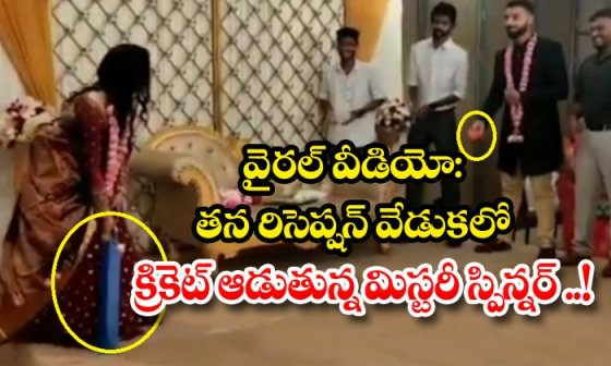 TeluguStop.com - Viral Video Mystery Spinner Playing Cricket At His Reception